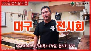 대구엑스코 전시회갑니다 (feat.함께 막창드실분)