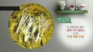 최고의 요리 비결 - 정계임의 양파 가지 덮밥과 우엉 깨즙 무침_#001