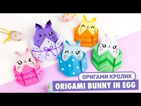 Оригами Зайчик в яйце из бумаги   Origami Paper Easter Bunny   DIY Поделки на Пасху