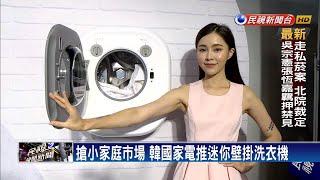 推迷你洗衣機 韓國家電搶台灣小家庭市場-民視新聞 Video