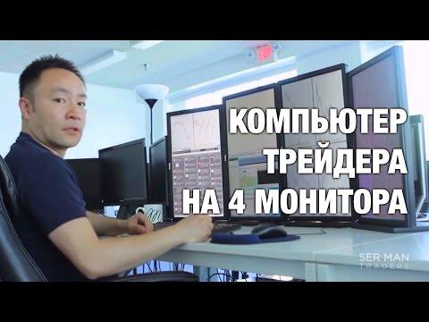 Компьютер для трейдинга на 4 монитора