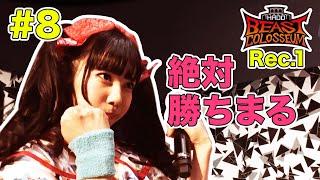 HADO BEAST COLOSSEUM▽ http://meleap.com/beast_colosseum/ 【 最高賞...