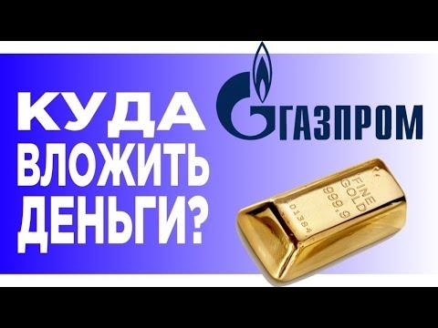 Покупать ли акции Газпрома? Прогноз цен на золото 2019