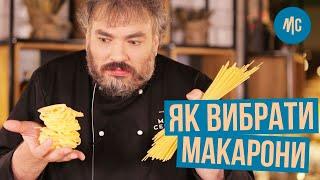Как выбрать пасту или макароны, советы от Marco Cervetti. ТОП 6 лучшие.