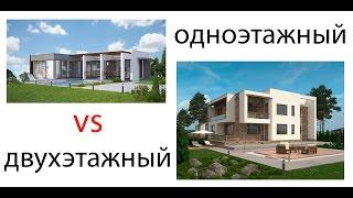 видео какой дом строить одноэтажный или двухэтажный