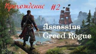 Assassins Creed Rogue.Прохождение #2.УРОКИ И ОТКРЫТИЯ