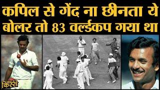 1983 World Cup Final में Madan Lal और Kapil dev का ये किस्सा रोंगटे खड़े करने वाला है| INDvsWI 1983