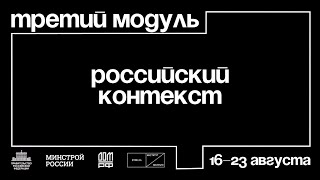 «Российский контекст» | Региональный офлайн-модуль программы Архитекторы.рф 19/20
