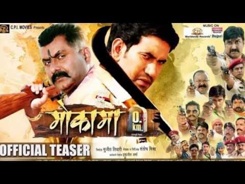 Mokama 0km  part 1 bhojpuri movie