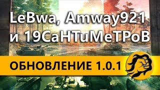 ОБНОВЛЕНИЕ 1.0.1 - Amway921, LeBwa и 19CaHTuMeTPoB