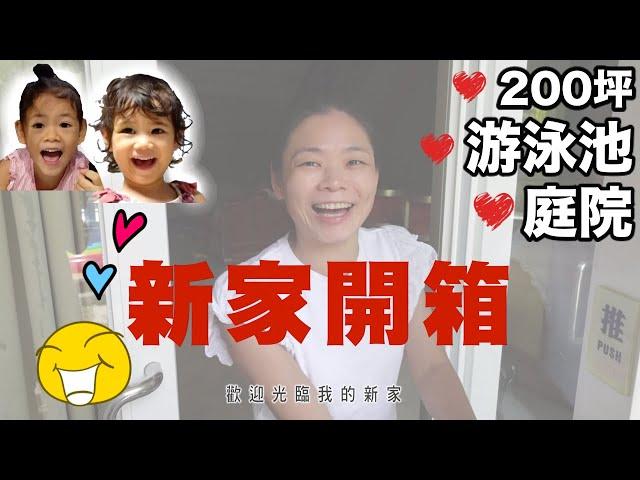 我們在台東找到夢想Villa😍孩子不想回台北😂 [AMAZING TIME IN TAITUNG🌞]