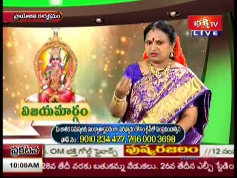 Vijayamargam 9 September 2017