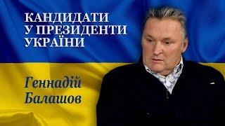 Геннадий Балашов: После меня со всеми остальными вам будет не интересно