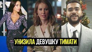 Как Ксения Собчак унизила девушку Тимати на премии Муз-ТВ