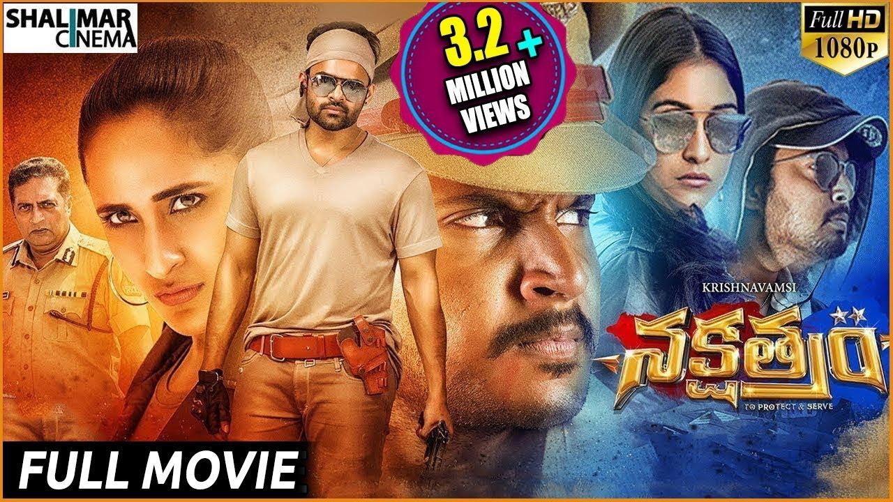 Nakshatram Telugu Full Length Movie    Sundeep Kishan, Sai Dharam Tej,  Regina Cassandra, Pragya
