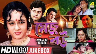 Mejo Bou | মেজ বউ | Bengali Movie Songs  Jukebox | Tapas Pal, Chumki Chowdhury, Ranjit Mallick