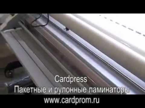 Пакетны и рулонные ламинаторы