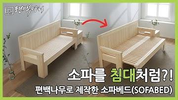 침대같은 소파! 편백나무로 제작한 소파베드(Sofa Bed)!