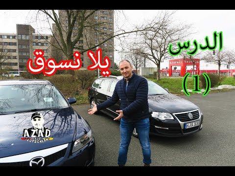 تعلم قيادة السيارة للمبتدئين (1) - التعرف على السيارة واجزائها