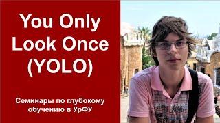 YOLO. Семинары по глубокому обучению в УрФУ. 05 сентября