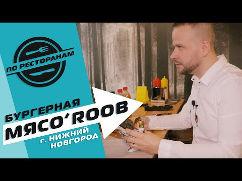 БУРГЕРНАЯ МЯСОROOB - Нижний Новгород