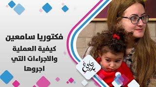 فكتوريا سامعين - العملية الجراحية المرتقبة للطفلة كارمن