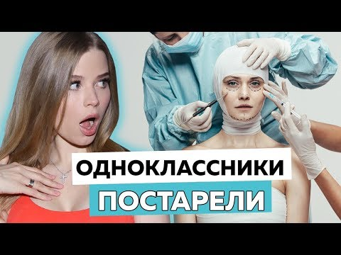 Видео: ОДНОКЛАССНИКИ ПОСТАРЕЛИ !