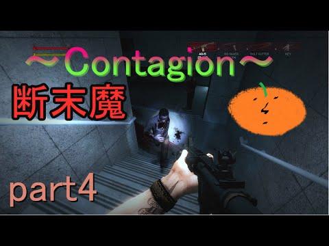 【Contagion】ゾンビと私の断末魔。【脱出】 part4