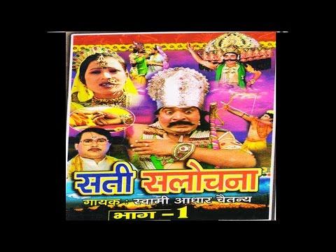 Sati Sulochna Part 1    सती सुलोचना भाग 1   Musical Story Of Ramayan Kissa Natak