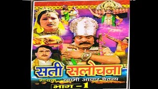Sati Sulochna part 1 || सती सुलोचना भाग 1|| musical story of ramayan kissa natak
