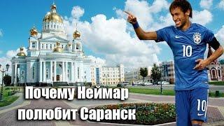 Почему Неймар полюбит Саранск