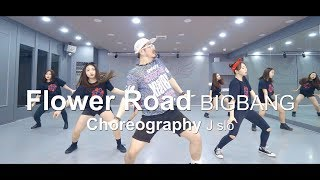 [unQue] BIGBANG - 'FLOWER ROAD (꽃길)' / J slo - Choreography
