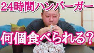 【大食い】デブは24時間でハンバーガーを何個食べられる?