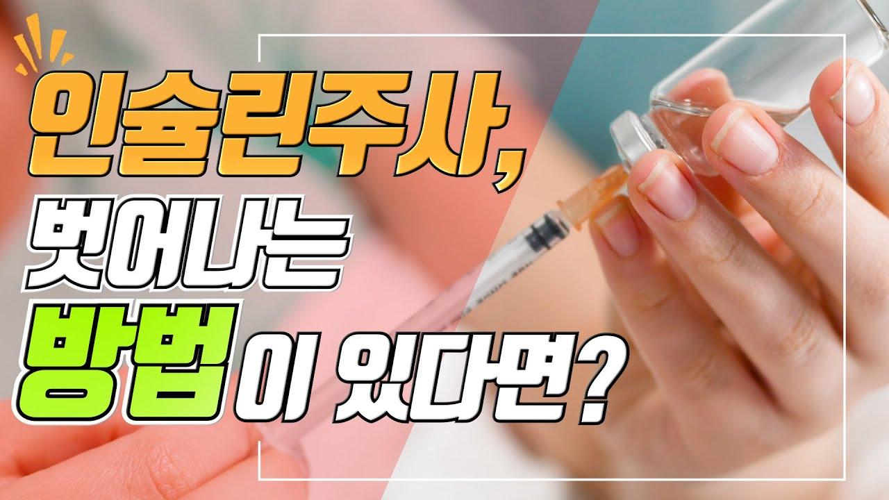 당뇨병, 인슐린 주사로 부터 벗어나는 방법이 있다면? - 전 하버드 대학병원 내과의사 김병재 박사