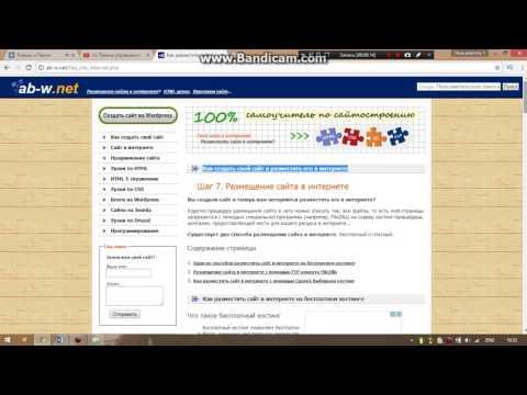 Как создать свой сайт и разместить его в интернете