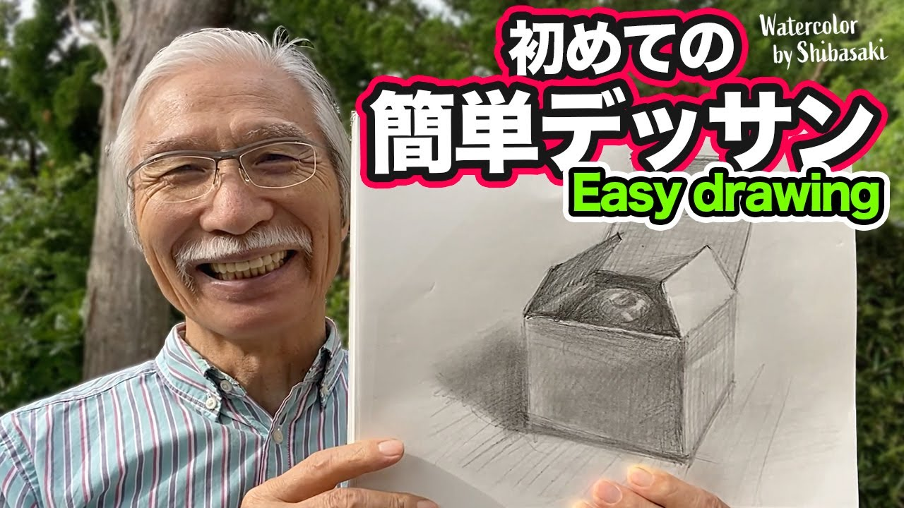 [Eng sub] How to draw Paper box with a pencil / Easy drawing for beginners / Step by Step