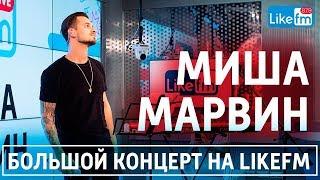 Миша Марвин на LikeFM. Концерт