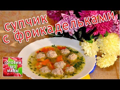 Супы без зажарки