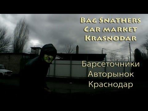 Барсеточники авторынка Краснодара - Bag snatchers,carmarket,Krasnodar