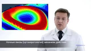 Ортокератология: механизмы действия ночных линз