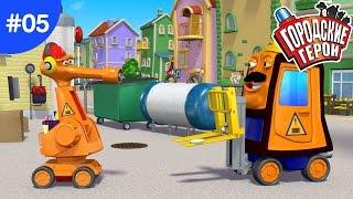 Городские герои 2 | 05 ОБНОВЛЕНИЕ РОББИ | мультфильмы для детей | Видео для детей