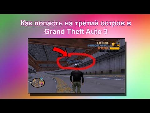 Как попасть на третий остров в GTA 3 (в начале игры)