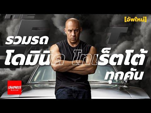 รถดอมินิก โทเร็ตโต้ รุ่นอะไร? รวม Dominic Toretto ทุกคัน - Fast & Furious ฟาสท์ ทุกภาค