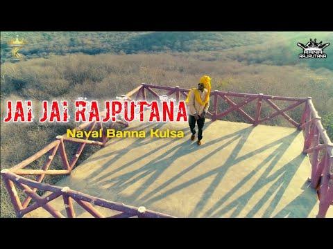 New Rajputana Song 2018 -Jai Rajputana | Naval Banna Kulsa | RANA RAJPUTANA