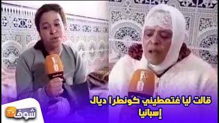 قصة غريبة لشابة مغربية:''جارتي قالت ليا غتعطيني كونطرا ديال إسبانيا وخذات 3 لمليون وولدها سلخني''