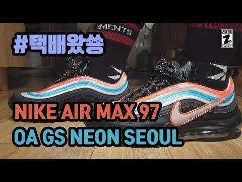 #택배왔쑝 나이키 에어 맥스 97 나이키 온 에어 신광 네온 서울 NIKE AIR MAX 97 OA GS NEON SEOUL