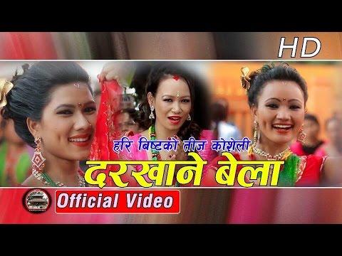 दरखाने बेला... Darkhane Bela - Anu Gurung & Hari Bista -New Nepali Teej song 2073/2016 ॥