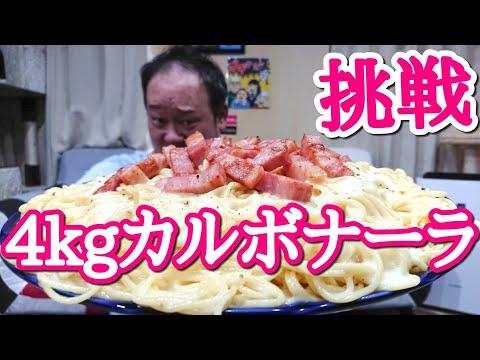 【大食い】カルボナーラ4kg完食チャレンジ!!