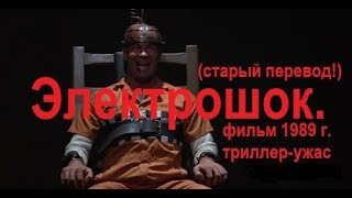 Электрошок,  фильм  (триллер ужас 1989)  ★★★★★