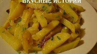 Жаренный Картофель Fried Potatoes